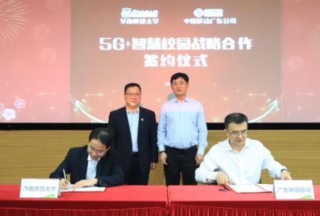 广东移动将助力华南师范大学打造出5G+智慧校园全...