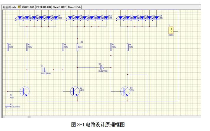 使用Protel DXP设计十八个LED的心形灯论文免费下载