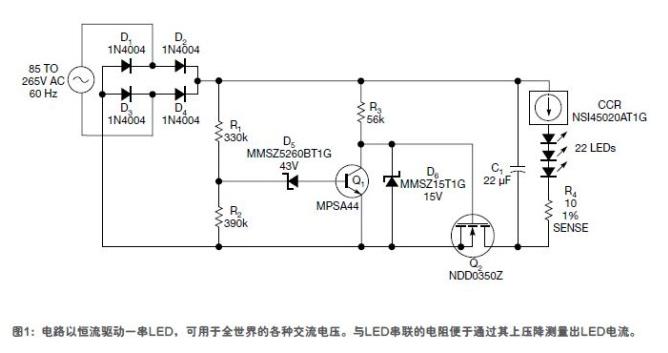 LED恒压稳压器的改进设计