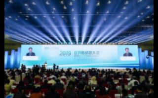 2019世界传感器科技创新高峰论坛在郑州成功召开