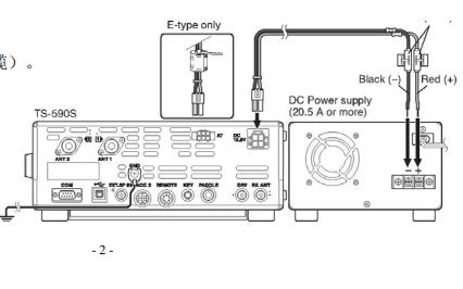 建伍TS-590S短波电台的中文使用说明书免费下载
