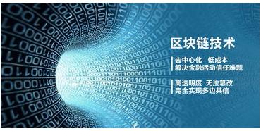 区块链和量子技术哪一种更能保证信息安全