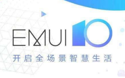 华为手机系统EMUI10,优秀之处丝毫不逊于iO...