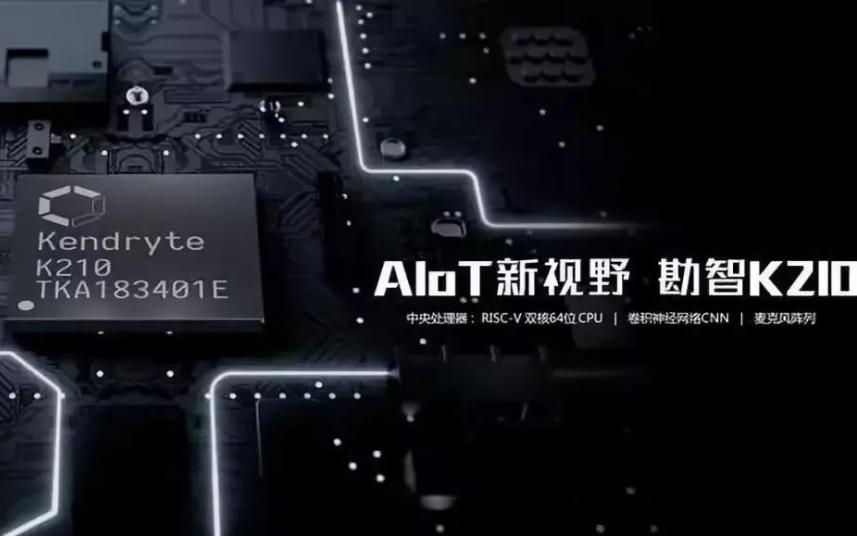 嘉楠耘智更新招股书:拟募资4亿美元,AI芯片半年内发售超5万件,勘智K210落地能力初显