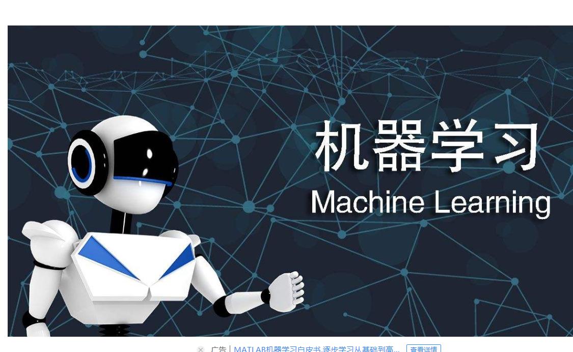 周志华机器学习PDF电子书免费下载