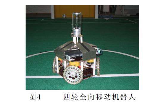 如何通过测程法进行四轮全向移动机器人定位