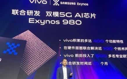 vivo将与三星合作研发Exynos 980处理器