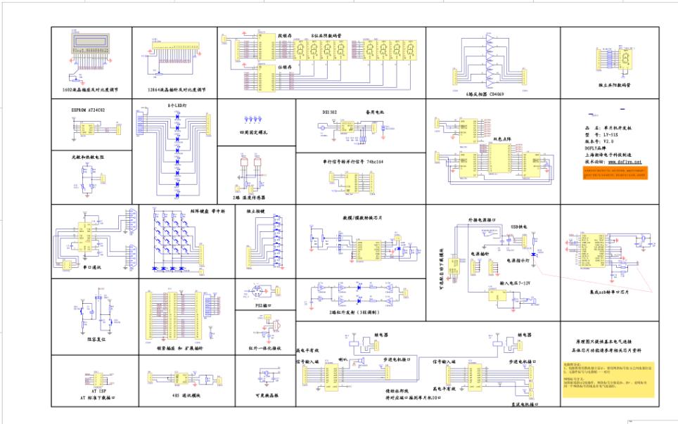 150个单片机程序实例合集和电路原理图免费下载