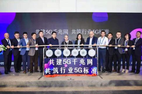 工信部和各大运营商正在呼吁共建5G千兆网和行业5G标准