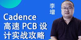 Cadence 高速 PCB 設計實戰攻略
