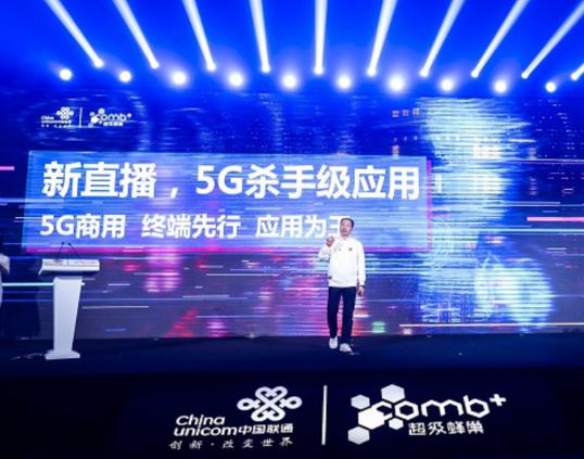 中国联通正式开通了第一个5G直播孵化基地