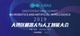 平行主题论坛,洞见AI时代人工智能行业的发展趋势