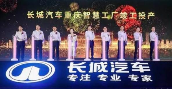 长城汽车重庆智慧工厂真正实现了数字化和自动化高效...