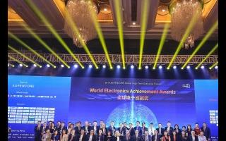 2019 ASPENCORE全球CEO峰會及全球電子成就獎頒獎典禮今天盛大舉行