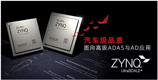 Xilinx推出兩款汽車級(XA)新器件,具備最優異的可編程能力