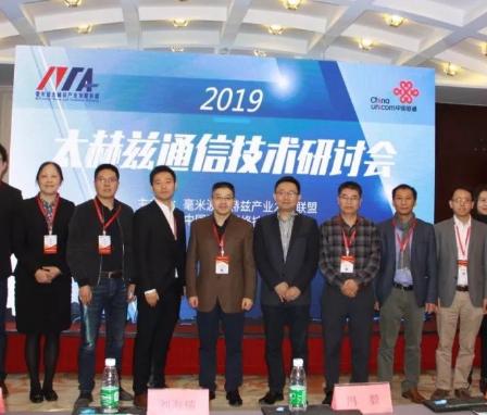 中国联通太赫兹通信计划分三步走去实现6G技术
