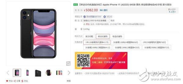 三大运营商针对iPhone 11推出了5G优惠版