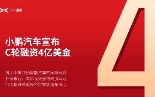 小鹏汽车宣布获4亿美元融资 引入战略投资人小米