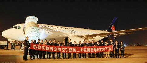 青岛航空引进了一架全新升级版的空客A320客机