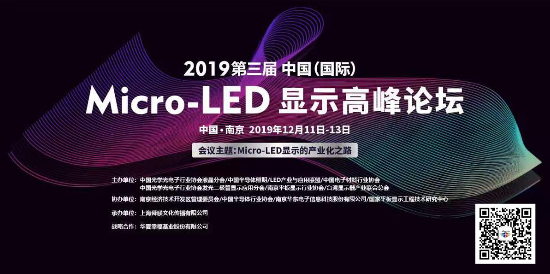 2019第三届中国(国际)Micro-LED显示高峰论坛,南京不见不散!