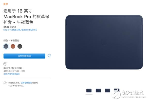 苹果发布了全新的16英寸MacBook Pro和多款配件产品