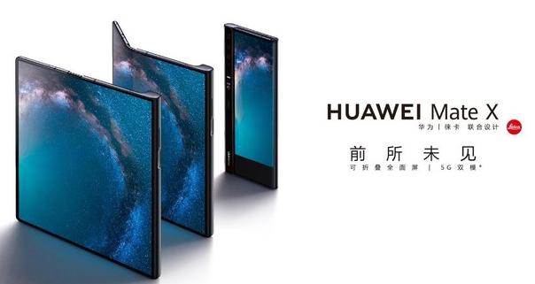 华为Mate X将于明天开始限量开售搭载麒麟98...