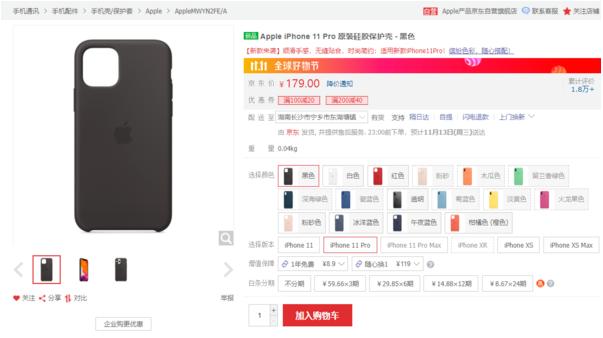 iPhone 11 Pro官方的保護殼已經降價到159元
