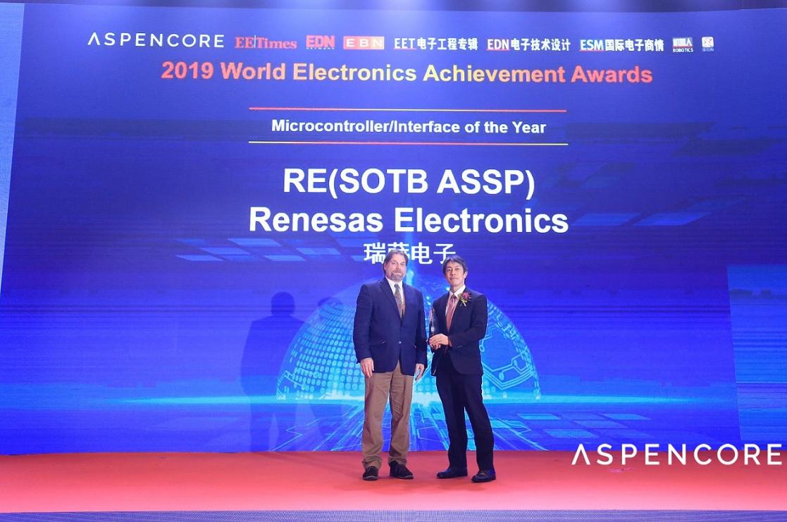 瑞萨新萄京RE微处理器荣获全球新萄京技术领域2019年度MCU产品奖
