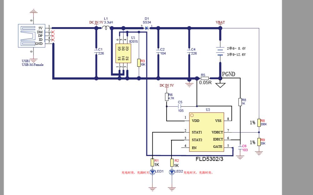 FLD5302和FLD5303开关升压型锂电池充电管理芯片