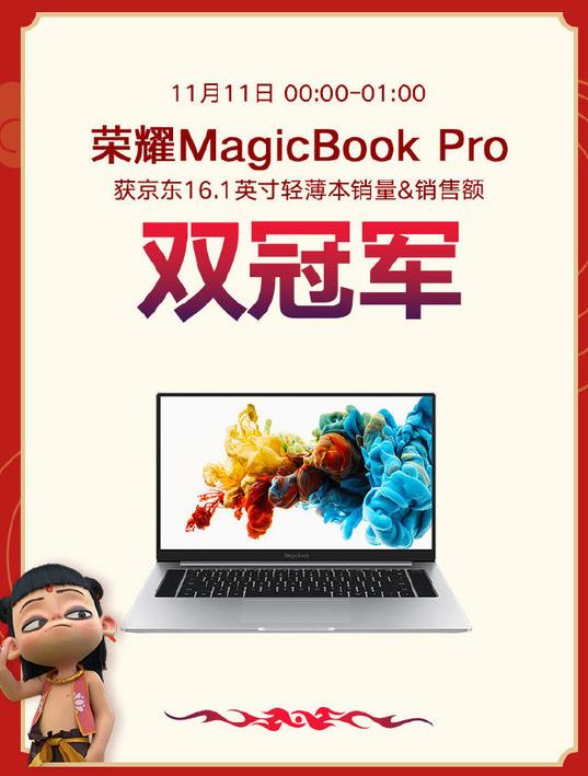 荣耀MagicBook和荣耀MagicBook ...