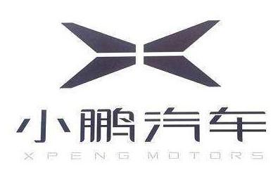 小鹏汽车成功签署C轮融资,获小米集团新战略投资者