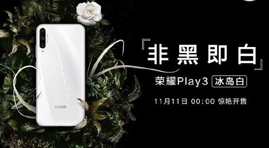 荣耀Play3冰岛白配色正式开售该机搭载麒麟71...