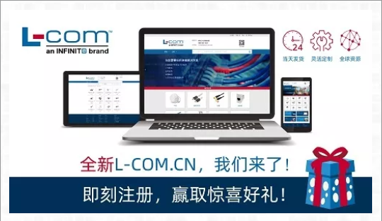 L-COM全新中文官方网站上线!