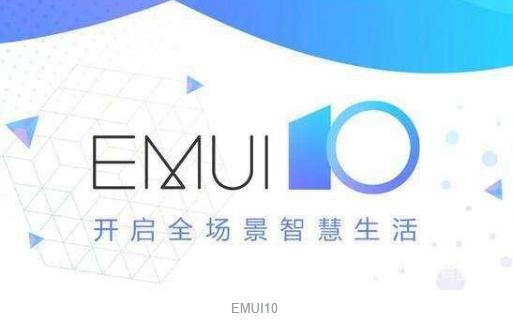 华为手机系统EMUI10,优秀之处丝毫不逊于iOS