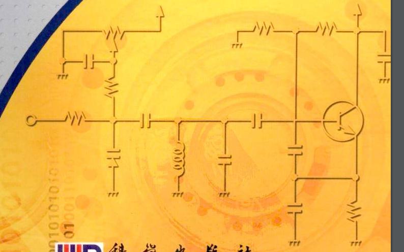 图解实用电子技术丛书之无线电收音机及无线电路的设计与制作