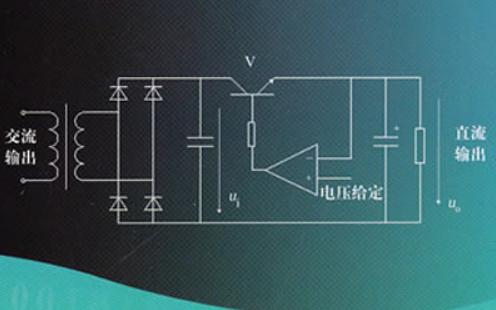 开关稳压电源的设计和应用电子教材免费下载