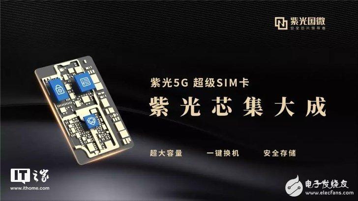 无锡电信与紫光国微携手发布了5G超级SIM卡