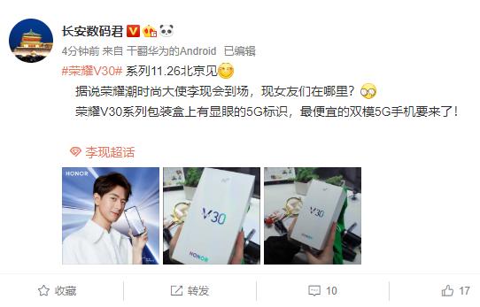 荣耀V30手机曝光将搭载麒麟990处理器支持双模...