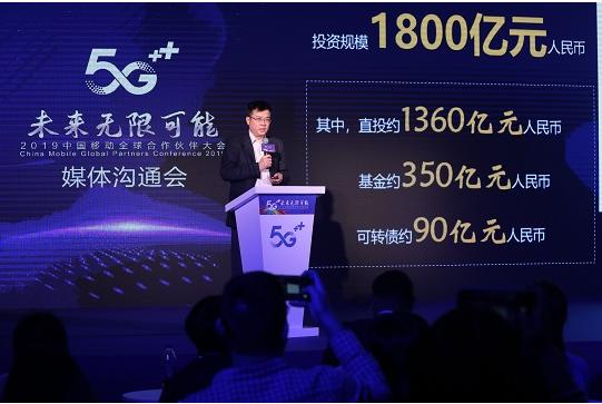中国移动构建5G+资本生态圈已投资了40多个项目