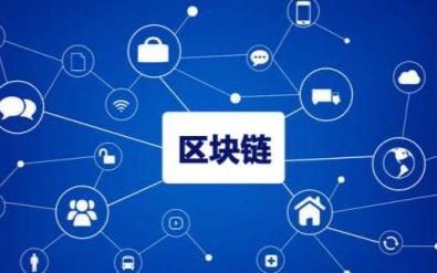 区块链在智慧城市领域中的探索和应用
