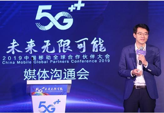 中国移动将联合34家合作伙伴发布47款5G终端产品