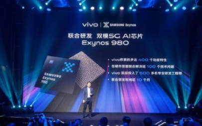 vivo与三星联合发布Exynos 980,共同...