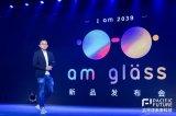 软硬结合,am glass重新赋能产业