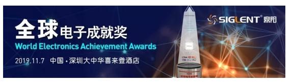 鼎阳科技斩获全球电子成就奖,唯一获奖的中国测试测...