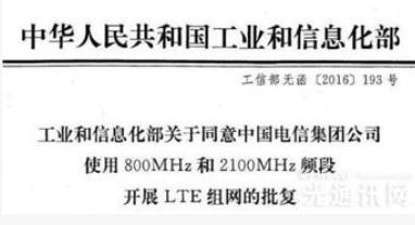 工信部发布了800MHz频段数字集群通信系统频率使用规划的调整通知