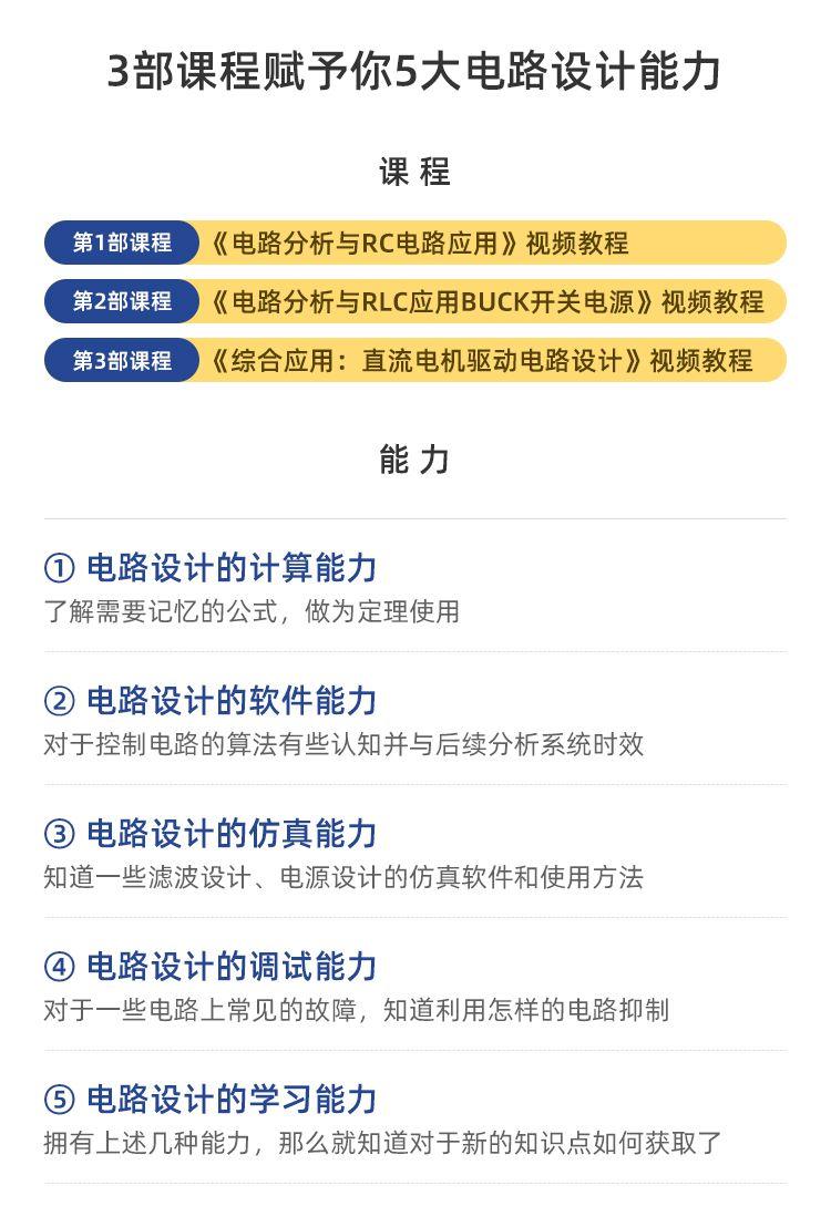 李寧老師元器件3部眾籌詳情頁_06.jpg