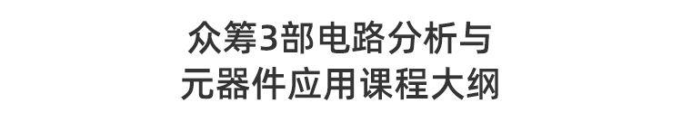 李寧老師元器件3部眾籌詳情頁_09.jpg