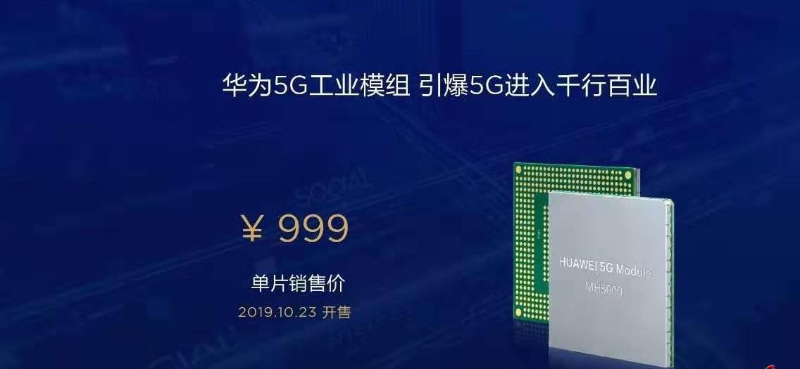 华为5G工业模组意味着什么