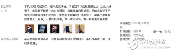 华为推出颜值性能兼具的5G手机 为用户带来全新的...