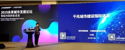 """中国千兆宽带网络迈入高速发展期,5G重新定义""""好..."""